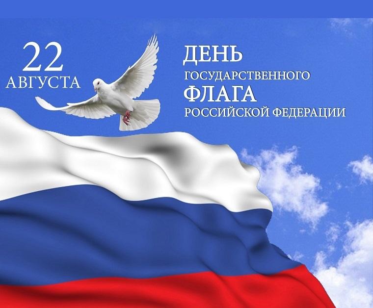 Открытки, картинка с днем государственного флага российской федерации
