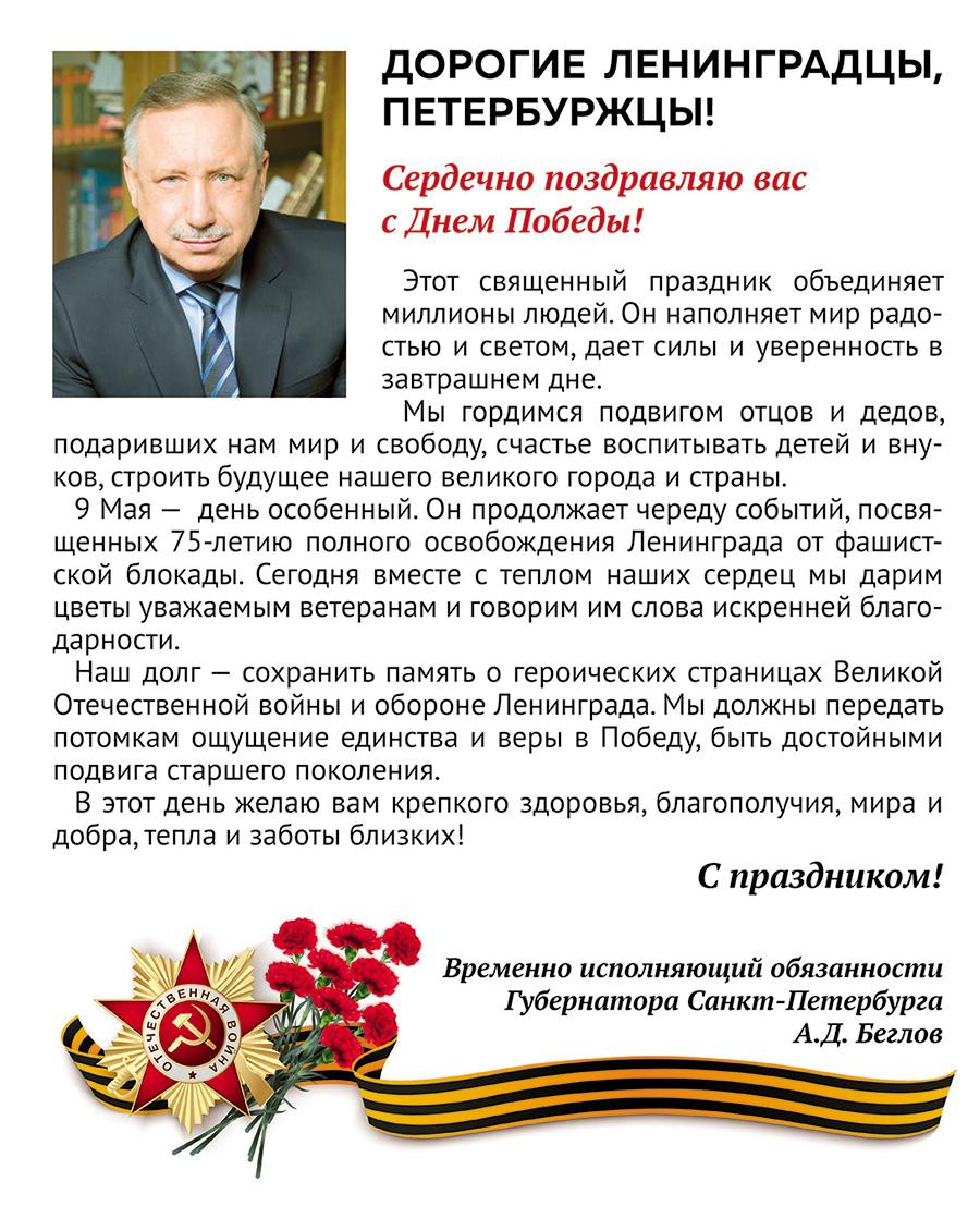 поздравление с днем города санкт-петербурга от губернатора стало известно, что